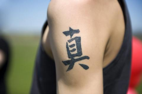 Japanese Calligraphy Tattoo on Shoulder